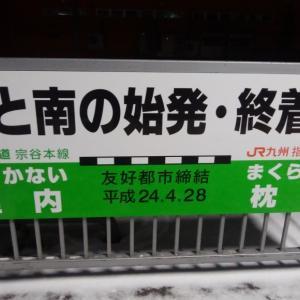 青春18きっぷ1枚で日本縦断【まとめ編】2019冬 稚内→枕崎