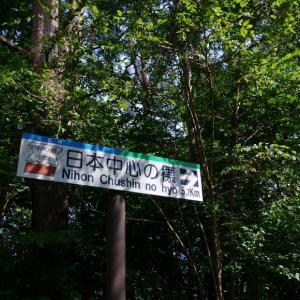 日本の端っこへ行くより日本の中心に行く方が難易度高めかもしれない気がする話