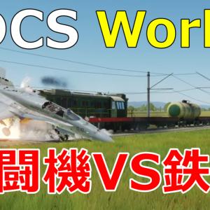 MSFSやろうとしたらアップデート始まってしまい怒りのDCSworld動画作成(((