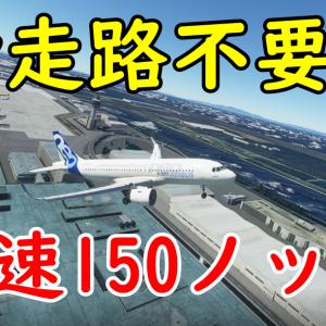 風速150ノットで飛行機を飛ばすとこうなる【Microsoft Flight Simulator2020】