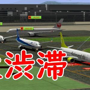 もしも羽田空港の滑走路が一本だったら・・・