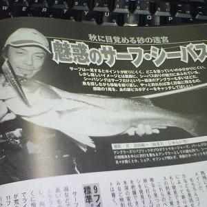 旧記事 20081125 魅惑のサーフ・シーバス再掲(追記あり)