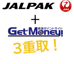 JAL PAKをお得に予約!サイト経由で楽々ポイント3重取り