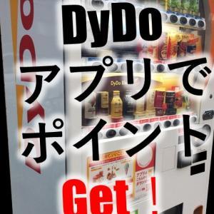 DyDo自販機のポイントシステムが熱い!アプリと連携して得できるか検証