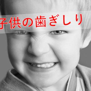 子供の歯ぎしりが気になる!歯医者に行くべきか?