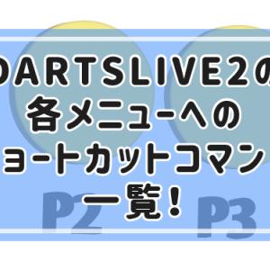 【超便利】DARTSLIVE2の各メニューへのショートカットコマンド一覧!