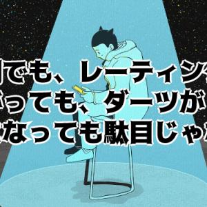 【メンタル】不調でも、レーティングが下がっても、ダーツが嫌になっても駄目じゃない