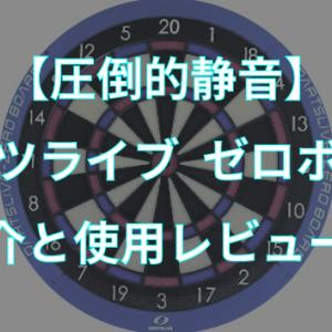 【圧倒的静音】ダーツライブ ゼロボードの紹介と使用レビュー!