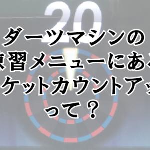 【初心者】ダーツマシンの練習メニューにあるクリケットカウントアップって?
