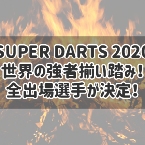 「SUPER DARTS 2020」世界の強者揃い踏み!全出場選手が決定!