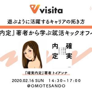 2/16(日)開催!トイアンナ×visitaキャリアイベントのお知らせ