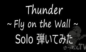 弾いてみた THUNDER / Fly on the Wall ♪