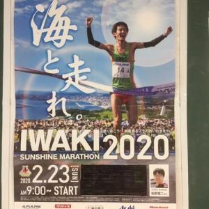 いわきサンシャインマラソン2020 市中感染=中止ですね!新型コロナウイルス