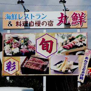 いわき市 海鮮丼もいいけど魚の煮付けが美味しいお店 「丸鮮」