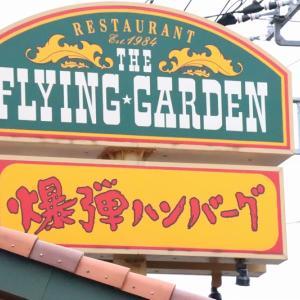 爆弾ハンバーグ「FLYING GARDEN」美味しさ爆発!!おすすめ!