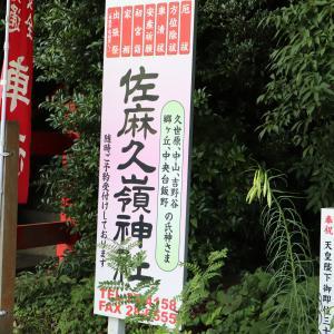 パワースポット(3)!いわき市平中山「佐麻久嶺神社」