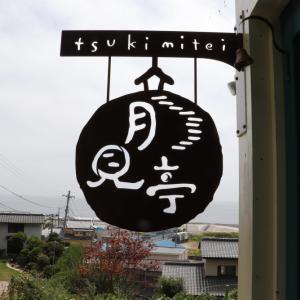 福島県いわき市 中之作 「月見亭」おすすめグルメ・ランチ!