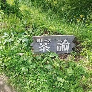 福島県いわき市 世にも不思議な「真夏の出来事!」あの看板「珈琲の店 茶論」は何なんでしょうね!?