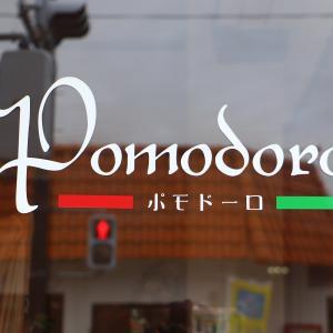 いわき市平 おすすめグルメ・ランチ「イタリア食堂 ポモドーロ」
