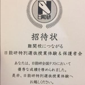 【結果付き】日能研全国テスト(2019年6月)