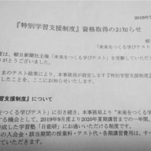 3年生9月で通塾開始のきっかけ〜特別学習支援制度〜