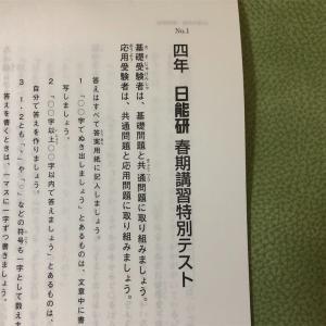 【日能研】講習テスト自宅受験の模様