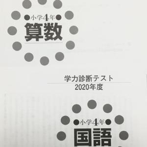【早稲アカ】学力診断テスト受けてみた