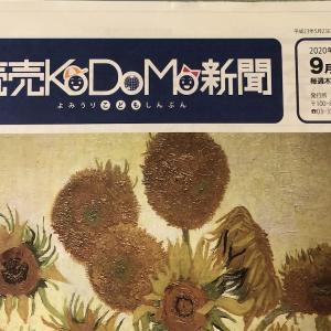 読売KODOMO新聞購読スタート!