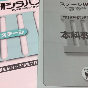 【日能研】5年生前期新カリキュラムまとめ①~テスト日程&国語編~