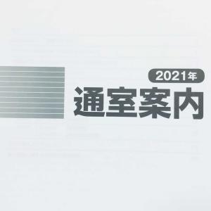 【日能研5年生】クラス分け対象テストスケジュール