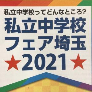 私立中学校フェア埼玉2021へ行ってきました