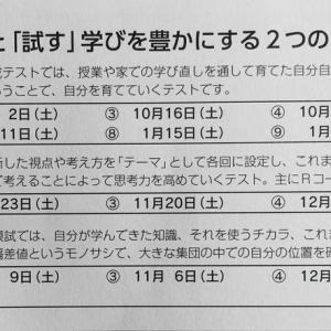【日能研】5年生後期の情報!~新カリキュラム・テスト日程・演習講座~