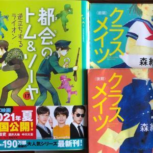 桜子が最近読んだ本(5年生6月②)