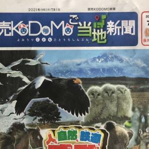 『読売KODOMOご当地新聞』?北海道特集の保存版が入ってた!