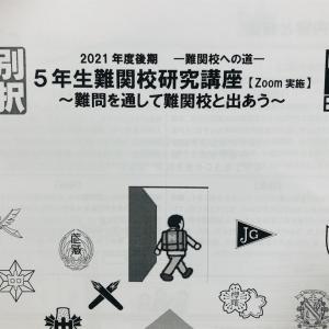 【塾と面談②】後期5難関について