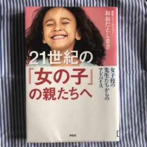 『21世紀の『女の子』の親たちへ』の感想