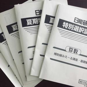 【日能研】夏期特別講座(5年)の内容まとめ