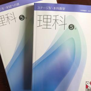 【日能研】5年生後期新カリキュラムまとめ④~理科編~
