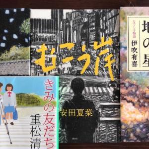 桜子が最近読んだ本(5年生8月③)