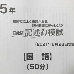 【日能研】記述力模試自己採点(5年)