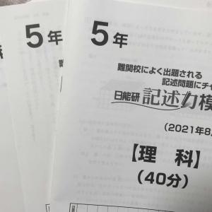【日能研】記述力模試(5年)結果!