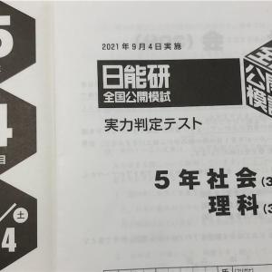 【日能研5年生】公開模試第7回(9月4日)の出題内容