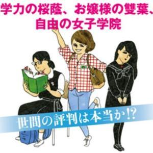 御三家ならどのカラーが合う?『女子御三家~桜蔭・女子学院・雙葉の秘密~』