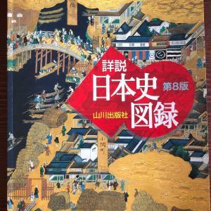 山川の『詳説日本史図録』を導入!中学受験の歴史に役立つ?