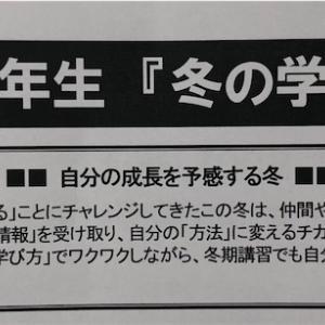 【日能研5年生】冬期講習の概要