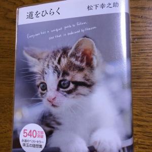 本を買いました📘「松下幸之助さんの道をひらく」