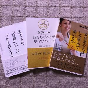 今年も買いました📖✨山口ようじ「頭のなかを言葉にしてうまく伝える」読みたい本の変化に気づく(=^▽^)「知る」から「伝える」へ