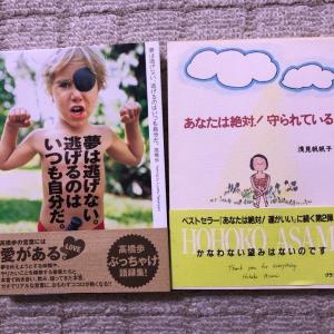 また出会ってしまった、本2冊購入⤴︎✨浅見帆帆子「あなたは絶対!守られている」高橋歩「夢は逃げない」
