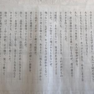読売新聞🗞サントリーの広告「二十歳の可能性✨」