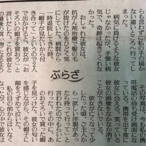 読売新聞ぷらざ欄「友を亡くした気持ちに共感(*´-`)」